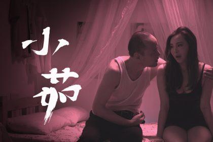 Xiao Ru (小茹) Thumbnail